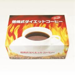 味わいが違う 燃焼式ダイエットコーヒー 159g(5....