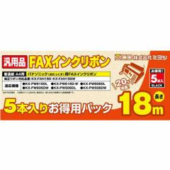 ミヨシ  【送料無料】 FXS18PB-5 汎用FAXインクリボン パナソニックKX-FAN190/190W対応 18m巻 5本入り (FXS18PB5) 【新品・税込】