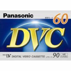パナソニック  【送料無料】 AY-DVM60V ビデオ 生テープ (AYDVM60V) 【新品・税込】