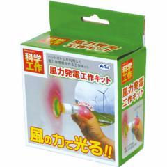 アーテック  【送料無料】 ATC-8974 風力発電工作キット (ATC8974) 【新品・税込】