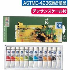 アーテック  【送料無料】 ATC-107250 ファースターアクリル絵具 12ml 12色セット (ATC107250) 【新品・税込】