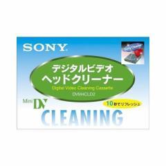 ソニー  【送料無料】 DVM4CLD2 ミニDV用ヘッドクリーナー 【新品・税込】