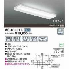 コイズミ  【送料無料】 AB38551L LED流し元灯 【新品・税込】