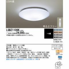 パナソニック  【送料無料】 LGBZ1106K 【EVERLEDS】 LED シーリングライト リモコン調光・リモコン調色 〜8畳 【新品・税込】