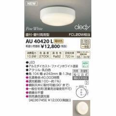コイズミ  【送料無料】 AU40420L LED防雨防湿型シーリング 【新品・税込】