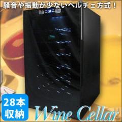 SISエスアイエス  【送料無料】 ch146 ワインセラー28本収納 BCW-70 【新品・税込】