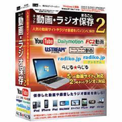 IRT  【送料無料】 IRT0370 ネット動画・ラジオ まるごと保存2 【新品・税込】