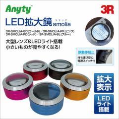 スリーアールシステム  【送料無料】 3R-SMOLIA-PK LED拡大鏡Smolia ピンク (3RSMOLIAPK) 【新品・税込】