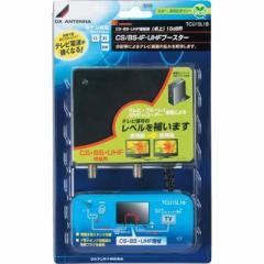 DXアンテナ  【送料無料】 TCU15L1B 卓上用CS/BS・UHFブースター(15dB) 【新品・税込】
