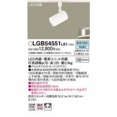 パナソニック  【送料無料】 LGB54551LE1 スポットライト 【新品・税込】