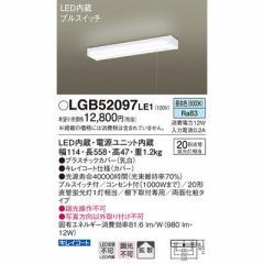 パナソニック  【送料無料】 LGB52097LE1 ベースライト(直付) 【新品・税込】