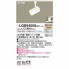 パナソニック  【送料無料】 LGB54550LE1 スポットライト 【新品・税込】