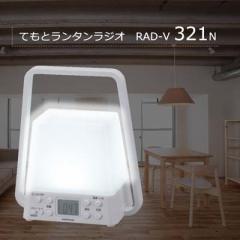 オーム電機  【送料無料】 RAD-V321N 手もとランタンラジオ (RADV321N) 【新品・税込】