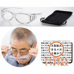 【送料無料】 KS-731850 メガネの上から掛ける事ができるメガネ型拡大鏡 (KS731850) 【新品・税込】