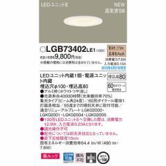 パナソニック  【送料無料】 LGB73402LE1 ダウンライト 【新品・税込】