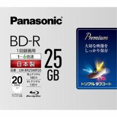 パナソニック  【送料無料】 LM-BR25MP20 録画用6倍速ブルーレイディスク片面1層25GB(追記型)20枚パック   【新品・税込】