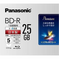 パナソニック  【送料無料】 LM-BR25LP5 録画用4倍速ブルーレイディスク片面1層25GB(追記型)5枚パック   【新品・税込】