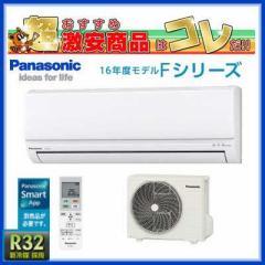 パナソニック  【送料無料】 CS-226CF-W 冷暖房除湿インバーターエアコン(6畳用) (CS226CFW) 【新品・税込】