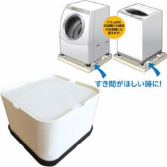 日晴金属  【送料無料】 LC-KD65 洗濯機と防水パンの間にすき間を作る!洗濯機かさ上げ台 (LCKD65) 【新品・税込】