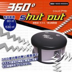 マクロス  【送料無料】 MEH-28 超音波ネズミ・害虫駆除器 360°シャットアウト (MEH28) 【新品・税込】