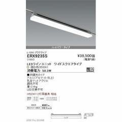 遠藤照明  【送料無料】 ERX9235S LEDZ SOLID TUBE series デザインベースライト ワイドスクエアタイプ 【新品・税込】