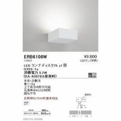 遠藤照明  【送料無料】 ERB6108W ブラケットライト〈LEDランプ別売〉 【新品・税込】