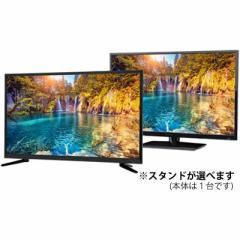 エスキュービズム  【送料無料】 SCT-24P01SR 24型デジタルハイビジョンTV 選べる2スタイルスタンド付き (SCT24P01SR) 【新品・税込】