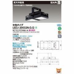 東芝  【送料無料】 LEDJ-20032N-DJ2 高天井器具角形シリーズ (LEDJ20032NDJ2) 【新品・税込】