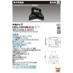東芝  【送料無料】 LEDJ-10018N-DJ2 高天井器具角形シリーズ (LEDJ10018NDJ2) 【新品・税込】