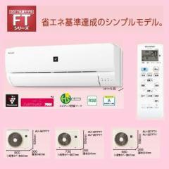 シャープ  【送料無料】 AC-567FT2 プラズマクラスター7000搭載 シンプルFTシリーズエアコン主に14畳(単相200V)  【新品・税込】