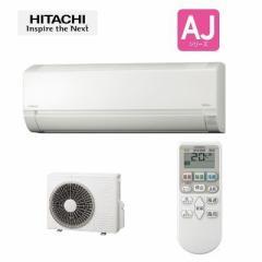 日立  【送料無料】 RAS-AJ56G2-W 冷暖房コンパクトサイズのシンプルエアコン白くまくん(主に18畳用) (RASAJ56G2W) 【新品・税込】