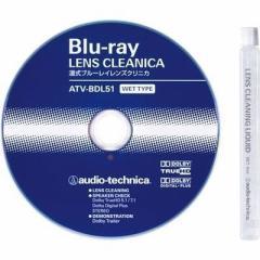 オーディオテクニカ  【送料無料】 ATV-BDL51 ディスクレンズクリーナー (ATVBDL51) 【新品・税込】