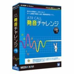 ソフトバンク  【送料無料】  メディアナビ ATR CALL 発音チャレンジ 文章編 MV15004 ATRCALLハツオンブンショウ-W8C 【新品・税込】