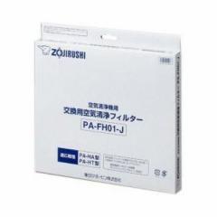 象印  【送料無料】 PA-FH01-J 空気清浄機 PA-HA16用 フィルターセット (PAFH01J) 【新品・税込】