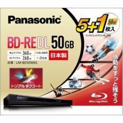 パナソニック  【送料無料】 LM-BE50W6S-2X 録画...