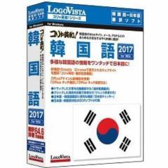 ロゴヴィスタ  【送料無料】 LVKKWX17WR0 コリャ英和!韓国語 2017 for Win 【新品・税込】