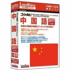 ロゴヴィスタ  【送料無料】 LVKCWX17WR0 コリャ英和!中国語 2017 for Win 【新品・税込】