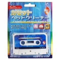 オーム電機  【送料無料】 AVM6129 カセットヘッドクリーナー 乾式 【新品・税込】