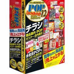 ジャストシステム  【送料無料】 1412654 ラベルマイティ POP in Shop12 通常版 【新品・税込】