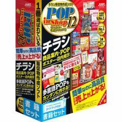 ジャストシステム  【送料無料】 1412656 ラベルマイティ POP in Shop12 書籍セット 【新品・税込】