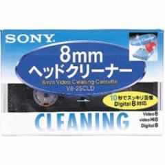 ソニー  【送料無料】 V8-25CLD ヘッドクリーニングカセット Hi8/デジタル8/8ミリビデオ用 乾式 (V825CLD) 【新品・税込】