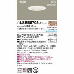 パナソニック  【送料無料】 LSEB5708LE1 ダウンライト 【新品・税込】