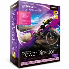 サイバーリンク  【送料無料】 PDR15ULSSG-001 PowerDirector 15 Ultimate Suite 乗換え・アップグレード版  【新品・税込】