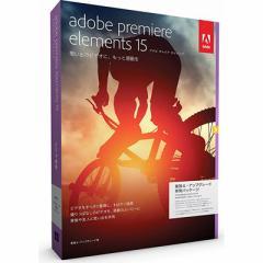 アドビシステムズ  【送料無料】  Adobe Premiere Elements 15.0 日本語版 乗換え・アップグレード版 Win/Mac版 【新品・税込】