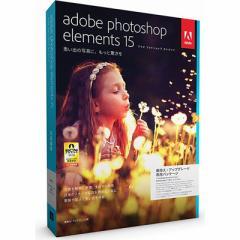 アドビシステムズ  【送料無料】  Adobe Photoshop Elements 15.0 日本語版 乗換え・アップグレード版 Win/Mac版 【新品・税込】