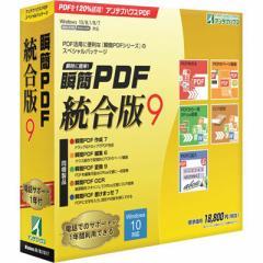 アンテナハウス  【送料無料】 PDS90 瞬簡 PDF 統合版 9 【新品・税込】