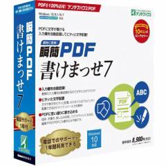 アンテナハウス  【送料無料】 KPP70 瞬簡 PDF 書けまっせ 7 【新品・税込】