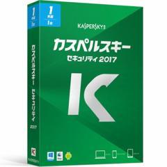 Kaspersky Labs Japan  【送料無料】 KL1936JBAFS107 カスペルスキー セキュリティ 2017 1年1台版 【新品・税込】