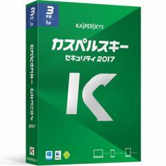 Kaspersky Labs Japan  【送料無料】 KL1936JBATS107 カスペルスキー セキュリティ 2017 3年1台版 【新品・税込】