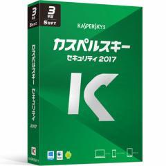 Kaspersky Labs Japan  【送料無料】 KL1936JBETS109 カスペルスキー セキュリティ 2017 3年5台版 【新品・税込】